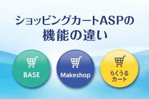 【BASE・Makeshop・らくうるカート】ショッピングカートASPの機能の違い